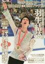 【新品】【本】フィギュアスケート日本男子応援ブック 12 羽生結弦「やってやる」歴代最高の322・40で完全制覇