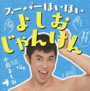 【新品】【本】スーパーほいほいよしおじゃんけん 小島よしお/作