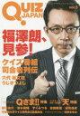 【新品】【本】QUIZ JAPAN 古今東西のクイズを網羅するクイズカルチャーブック vol.5 福澤朗/クイズプレゼンバラエティーQさま!! セブンデイズウォー/著・編