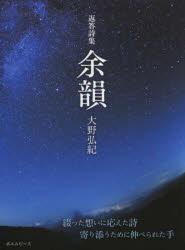 【新品】【本】余韻 返答詩集 大野弘紀/著