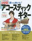 【新品】【本】DVD誰でも弾ける!アコースティックギター 瀧澤克成/監修