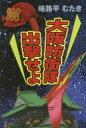【新品】【本】大阪防衛隊出撃せよ 空想特撮妄想小説 岐路平むたき/著