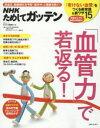 【新品】【本】NHKためしてガッテン「血管力」で若返る! 高血圧、動脈硬化を予防!脳卒中、心臓病を防ぐ! NHK科学・環境番組部/編 主婦と生活社「NHKためしてガッテン」編集班/編