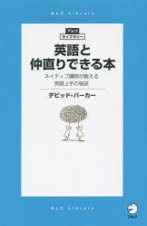 【新品】【本】英語と仲直りできる本 ネイティブ講師が教える英語上手の秘訣 デビッド・バーカー/著