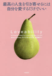 【新品】【本】最高の人生を引き寄せるには自分を愛するだけでいい ロバート・ホールデン/著 釘宮律子/訳