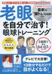 【新品】【本】老眼を自分で治す!眼球トレーニング 日比野佐和子/監修