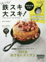 【新品】【本】もっと鉄スキ大スキ! LODGE SKILLET RECIPE BOOK 2 m…