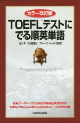 【新品】【本】TOEFLテストにでる順英単語 佐々木功/編著 ブルース・ハード/監修