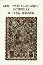 【新品】【本】新ハワイ語−日本語辞典 西沢佑/著