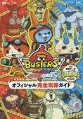 【新品】【本】妖怪ウォッチバスターズ赤猫団白犬隊オフィシャル完全攻略ガイド
