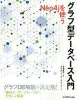 【新品】【本】グラフ型データベース入門 Neo4jを使う 長瀬嘉秀/監修 Neo4jユーザーグループ/著