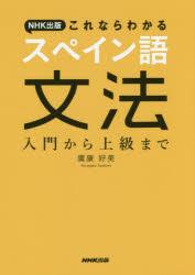 【新品】【本】NHK出版これならわかるスペイン語文法 入門から上級まで 廣康好美/著