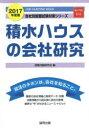 【新品】【本】積水ハウスの会社研究 JOB HUNTING BOOK 2017年度版 就職活動研究会/編