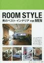【新品】【本】ROOM STYLE FOR MEN smart+Mon...