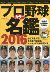 【新品】【本】プロ野球カラー名鑑 2016