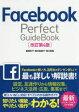 【新品】【本】Facebook Perfect GuideBook 基本操作から活用ワザまで知りたいことが全部わかる! 〔2016〕改訂第4版 森嶋良子/著 鈴木麻里子/著 田口和裕/著