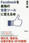 【新品】【本】Facebookを最強の営業ツールに変える本 坂本翔/著