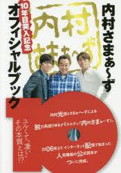 【新品】【本】内村さまぁ〜ず10年目突入記念オフィシャルブック