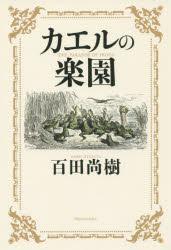 【新品】【本】カエルの楽園 百田尚樹/著