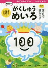 【新品】【本】100てんキッズドリル幼児のがくしゅうめいろ 3・4・5歳 久野泰可/著