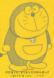 【新品】【本】のび太くん、もう少しだけがんばって ドラえもん名言集 藤子・F・不二雄/著 幅允孝/選