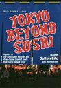 【新品】【本】東京B級グルメガイド 英文版 ロブ・サターホワイト/著の商品画像