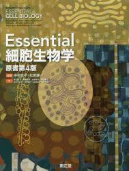【新品】【本】Essential細胞生物学