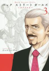 【新品】【本】バックストリートガールズ ゴクドルズ 3 ジャスミン・ギュ/著