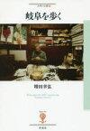 【新品】【本】岐阜を歩く 増田幸弘/著