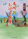 【新品】【本】本所おけら長屋 6 畠山健二/著