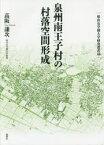 【新品】【本】泉州南王子村の村落空間形成 高阪謙次/著