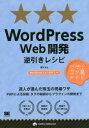 【新品】【本】WordPress Web開発逆引きレシピ 藤本壱/著