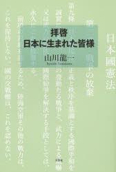 【新品】【本】拝啓日本に生まれた皆様 山川龍一/著