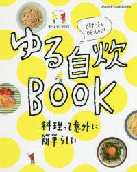 【新品】【本】ゆる自炊BOOK 料理って意外に簡単らしい ビギナーさんいらっしゃい!