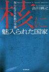【新品】【本】核に魅入られた国家 知られざる拡散の実態 会川晴之/著