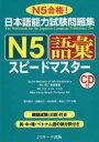 【新品】【本】日本語能力試験問題集N5語彙スピードマスター ...