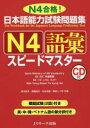 【新品】【本】日本語能力試験問題集N4語彙スピードマスター ...