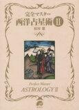 【新品】【本】完全マスター西洋占星術 2 松村潔/著
