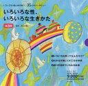 【新品】【本】いろいろな性、いろいろな生きかた 3巻セット 渡辺大輔/監修