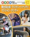 【新品】【本】職場体験完全ガイド 47 舞台演出家・ラジオパーソナリティ・マジシャン・ダンサー エンターテインメントの仕事 2