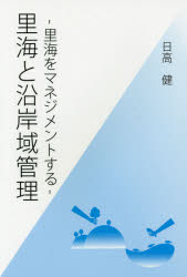 【新品】【本】里海と沿岸域管理 里海をマネジメントする 日高健/著