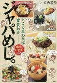 【新品】【本】ジャパめし。 ところ変われば食変わる 地元レシピ42 白央篤司/著