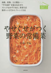 【新品】【本】やせぐせがつく野菜の常備菜