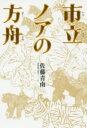 【新品】【本】市立ノアの方舟 佐藤青南/著