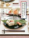 ほめられレシピとおもてなしのレッスン 浜裕子/先生 いとうあさこ/生徒