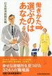 【新品】【本】働きかたNext選ぶのはあなた 日本経済新聞社/編