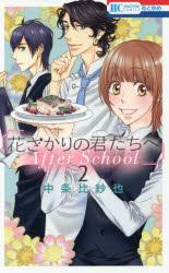 少女, 白泉社 花とゆめC AfterSchool 2