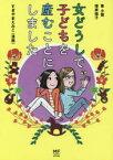 女どうしで子どもを産むことにしました 東小雪/著 増原裕子/著 すぎやまえみこ/漫画