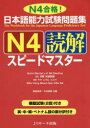 【新品】【本】日本語能力試験問題集N4読解スピードマスター ...