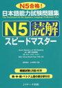【新品】【本】日本語能力試験問題集N5読解スピードマスター ...